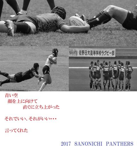 トライ_201708