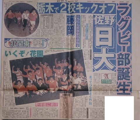 1993年11月23日日刊スポーツ北関東版 (2)