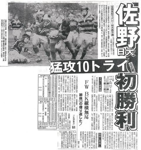 1991年10月19日創部年花園予選2