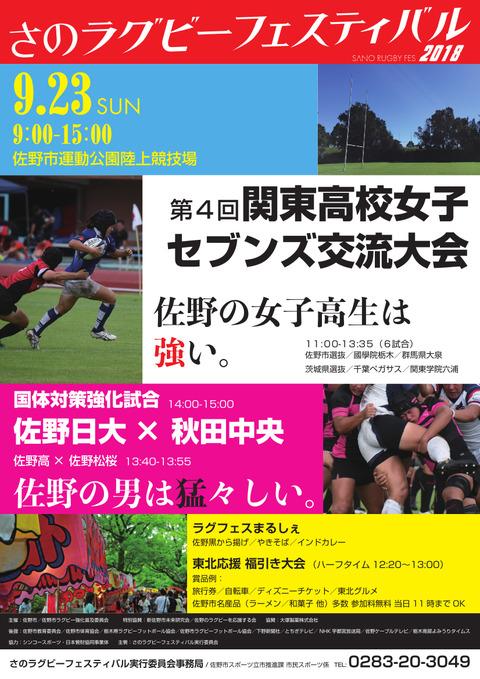 佐野ラグビー祭201809