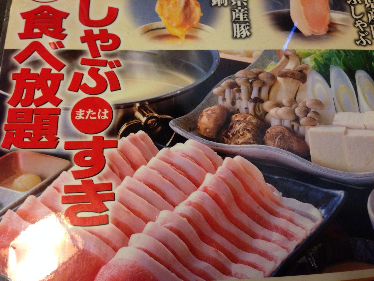 和風亭のしゃぶしゃぶ食べ放題に行ってきた。