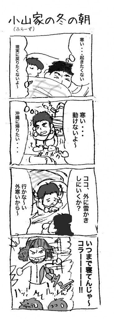 漫画を描いてみました。『小山家の冬の朝編』です。