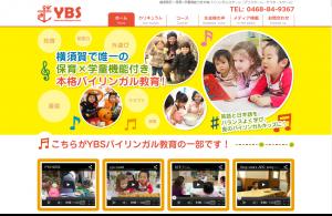横須賀バイリンガルスクール様のホームページを制作させていただきました。