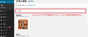 投稿の編集3 - Saniman s weblog - WordPress