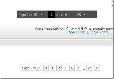 query_postsは非推奨?やっぱり悩む、Wordpressのページ送りについて。