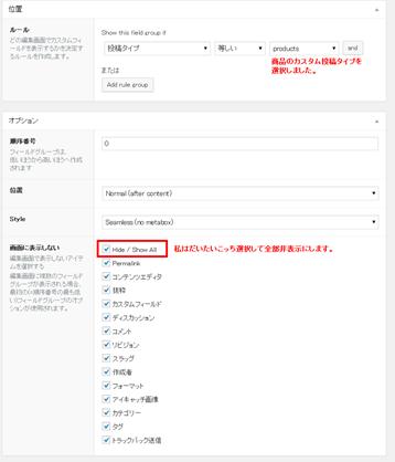 フィールドグループを編集3 - Saniman s weblog - WordPress