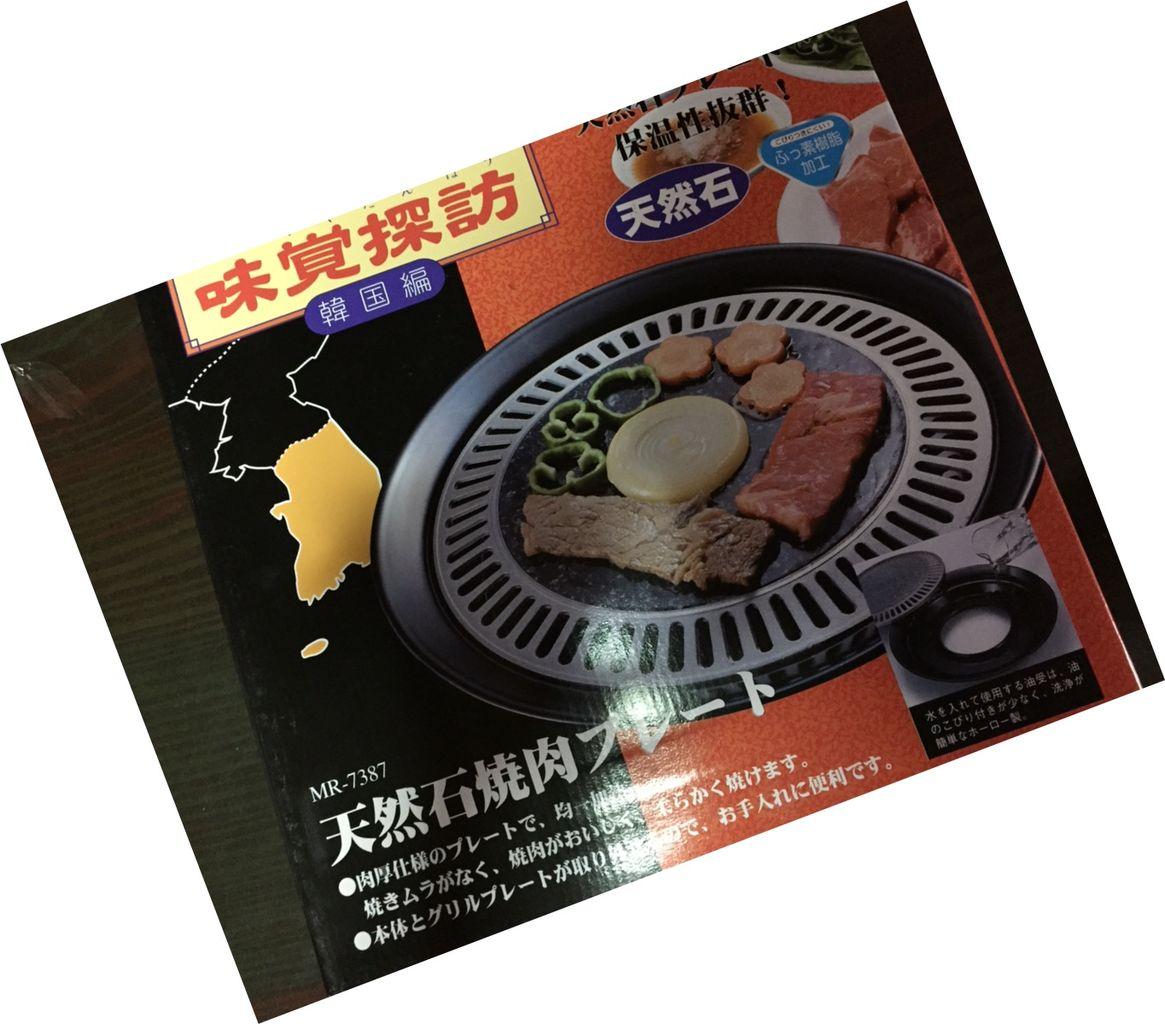 1680円の焼肉プレートを買って、結果的に私は焼肉屋を買い取った。