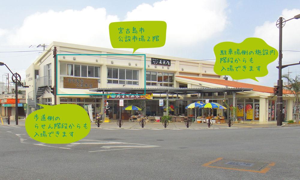 宮古島ミライヘセンターへ行って来た。