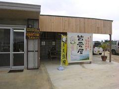 宮古島滞在期。皆愛屋のゆし豆腐と島豆腐おにぎりを堪能してきた。