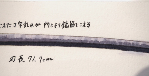 水彩刀剣 太刀銘一 号姫鶴一文字 刃文