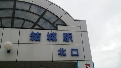 結城駅北口