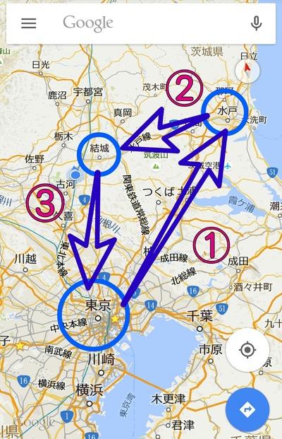 東京水戸結城移動