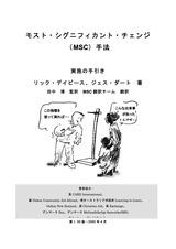 MSC日本語表紙画像