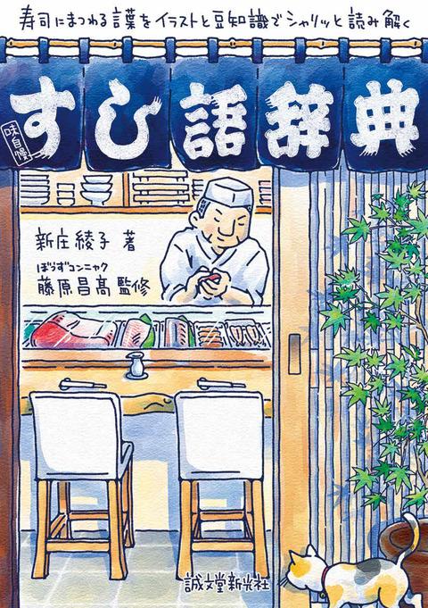 51917_すし語辞典_high