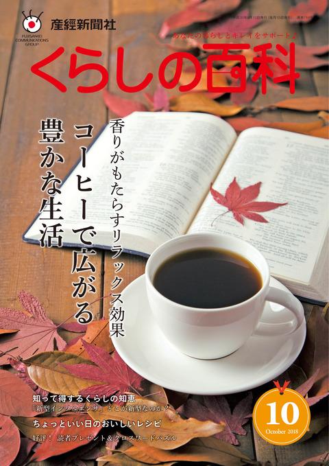表紙_2018年10月号