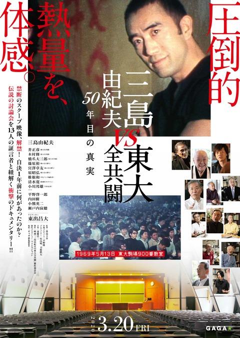 〇三島由紀夫VS東大全共闘ポスター