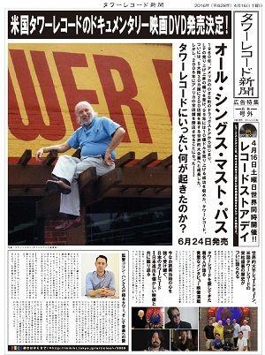 タワレコ新聞(小)