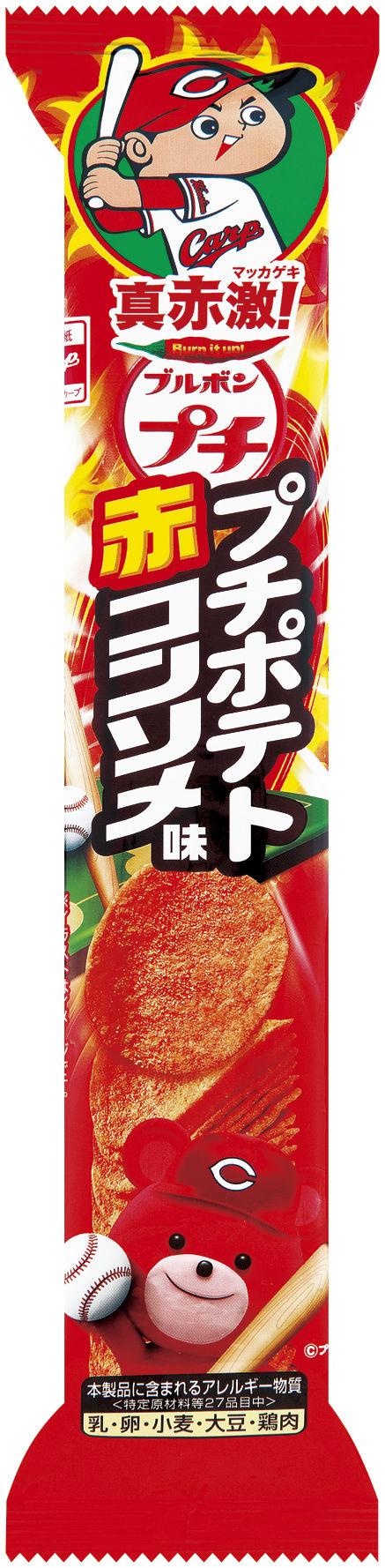 03 プチポテト赤コンソメ味_白②