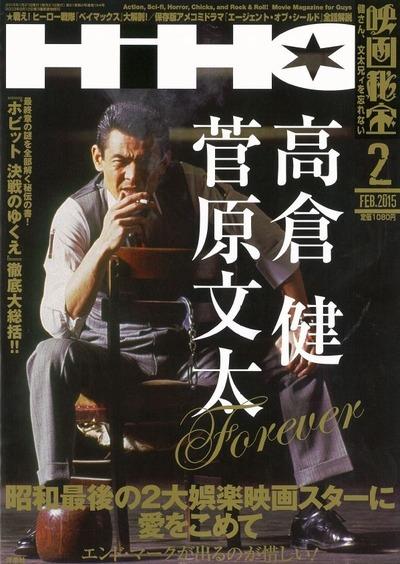 映画秘宝2