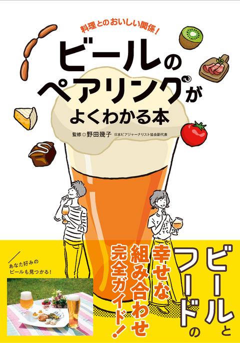 ビールのペアリングがよくわかる本 OBI付き