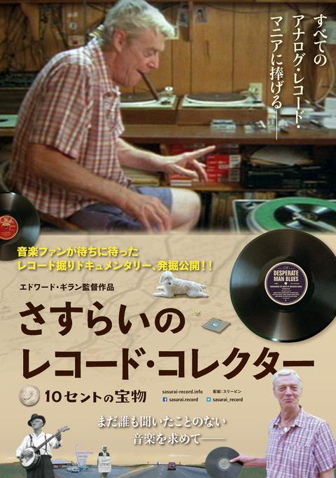 sasurai_flyer_omote_new