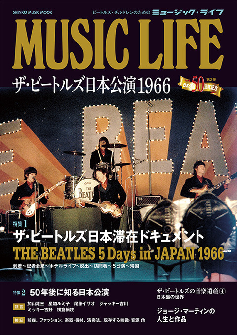 「MUSIC LIFE ザ・ビートルズ日本公演1966」