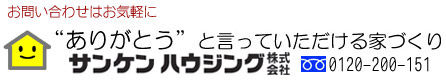 sanken_logo