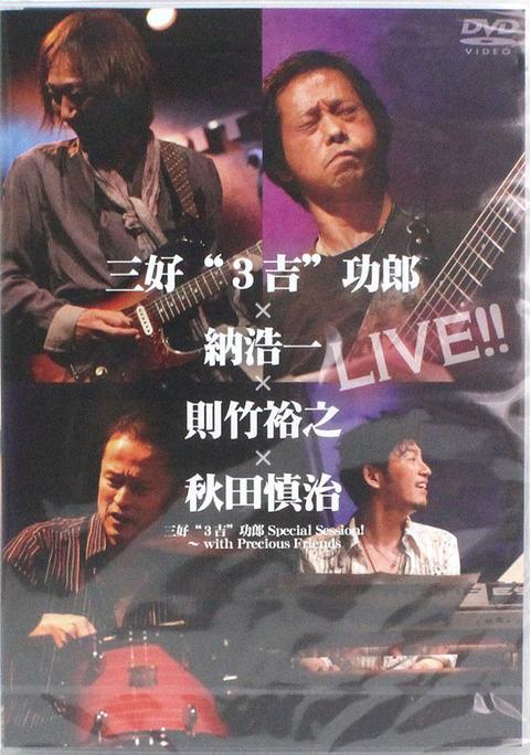 sankichi_live-DVD
