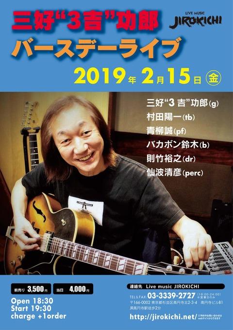 sankichi20190215_web