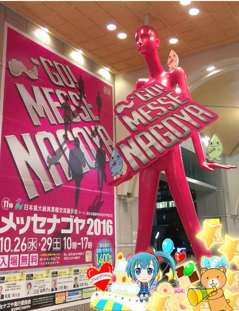 ナナちゃん人形済加工