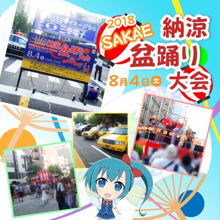 納涼盆踊り大会2018_2