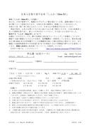 20-03-023 しんわ(Shin-和)販売6回
