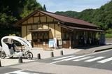 石見銀山太田市観光協会