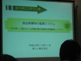 エコテクノ食品リサイクル