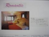 0627ロマンチック