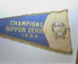 チャンピオンフラッグ1956