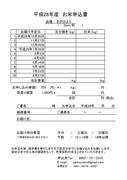 03-16-008 お米注文書(一般)