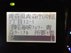 20190105青森