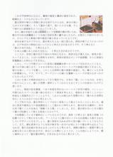 町田課題レジュメ2