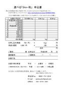 03-17-007 選べる「Shin-和」申込書