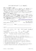 20-03-024 しんわ(Shin-和)販売10回