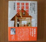 竹之内さんの本