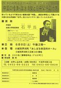 20140726石平先生