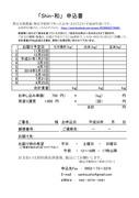 03-18-007 選べる「Shin-和」申込書_001