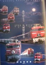 ありがとう九州寝台特急