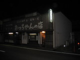 おっちゃんの店