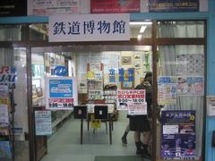 平戸口鉄道博物館