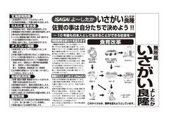 20200706 選挙公報jpg化