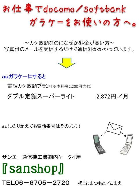 カケホダブ定(フィーチャーホン)プラン150406