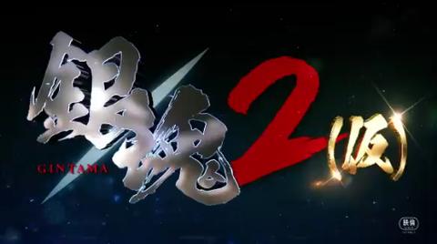 実写映画『銀魂2』の○ーベル風特報映像が公開! MAX無駄遣いwwwwww